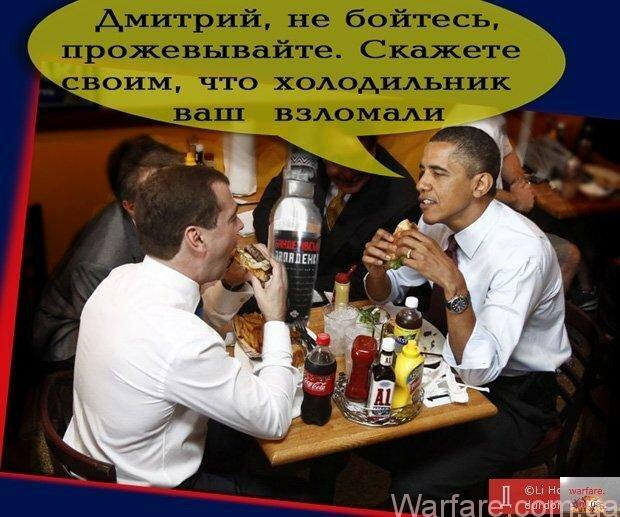 """""""Это глупое поведение. Американцы демонстрируют свою слабость"""", - Медведев об отказе США принять российскую делегацию - Цензор.НЕТ 5722"""