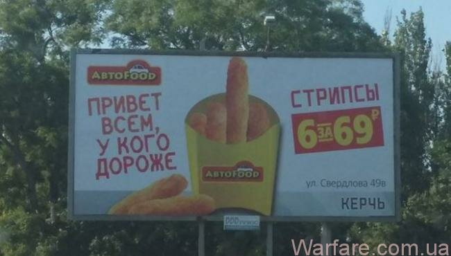 «Привет оккупантам!»: панаехаших россиян Керчь встречает многозначительными билбордами.